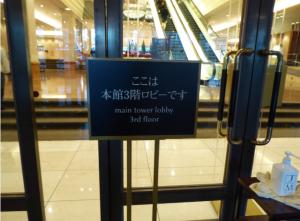「ここは本館3階ロビーです」と書いてあります。